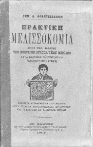 Practical Beekeeping cover by Emmanuel D. Frantzeskakis, 1903